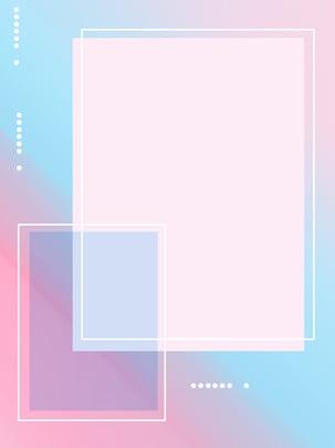 गर्म रोमांटिक ढाल ज्यामितीय पृष्ठभूमि , ज्यामिति, किशोर का रंग, क्रमिक परिवर्तन पृष्ठभूमि छवि