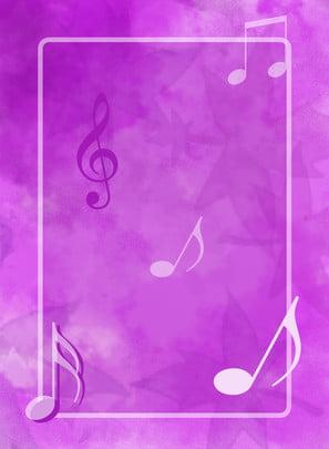 水彩音楽パープルバックグラウンド手描きh 5 水彩画 音楽 紫色 背景画像