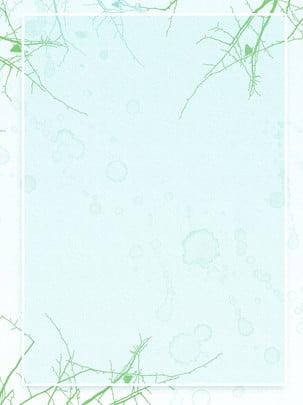 Fundo de galho criativo de sombreamento em aquarela Aquarela Sombreamento Filial Caricatura Resumo Versão vertical Página H5 Poster Cartaz Aquarela Sombreamento Filial Imagem Do Plano De Fundo