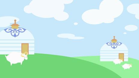 प्रैटी पर सफेद यर्ट और भेड़ की कार्टून पृष्ठभूमि, मैदानी, सफेद, Yurt पृष्ठभूमि छवि