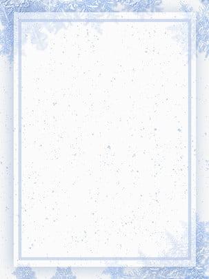 冬の簡単な雪の背景図 , 冬, 冬の雪の背景, 唯美 背景画像