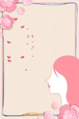 美しいロマンチックな38女性の日のポスターの背景 38女性の日 38女性の日 3月8日女性の日 女性の日を祝う 女性の日 中国のお祭り スリーエイト 女性たち 女性の日 女の子の日 女神祭り 花 思いやりのある女性 階層ファイル ソースファイル hdの背景 デザイン素材 クリエイティブ合成 , 美しいロマンチックな38女性の日のポスターの背景, 38女性の日, 38女性の日 背景画像