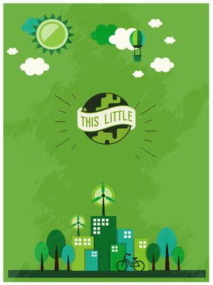 विश्व स्वच्छ पृथ्वी दिवस पर्यावरण पृष्ठभूमि , ग्रीन, विश्व स्वच्छ पृथ्वी दिवस, पर्यावरण संरक्षण पृष्ठभूमि छवि