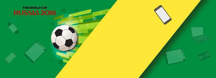 サッカーワールドカップゲームの背景 ワールドカップ フットボール ボールゲーム バナー バックグラウンド 新鮮な サッカーワールドカップゲームの背景 ワールドカップ フットボール 背景画像