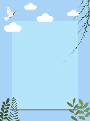 世界和平日白雲和平鴿藍色背景 , 世界和平日, 白雲, 藍天 背景圖片