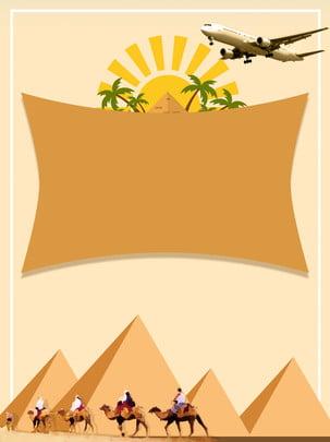 विश्व यात्रा दिवस मिस्र पिरामिड पृष्ठभूमि , विश्व पर्यटन दिवस, मिस्र, यात्रा पृष्ठभूमि छवि