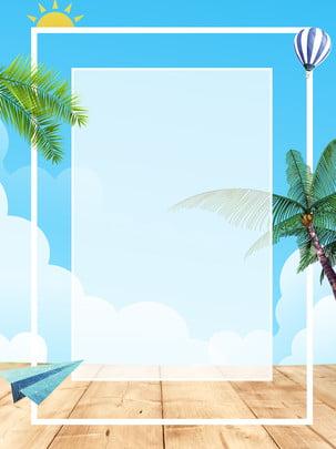 world travel day landscape illustration fundo de céu azul criativo , Dia Mundial Do Turismo, Viagem, Cenário Imagem de fundo