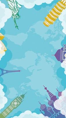 विश्व यात्रा प्रसिद्ध इमारत थीम पोस्टर पृष्ठभूमि , सूर्य देवी, विश्व प्रसिद्ध इमारत, कैसल पृष्ठभूमि छवि