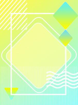 小清新黄緑素材の背景 , 幾何図形, すがすがしい, ファッション 背景画像