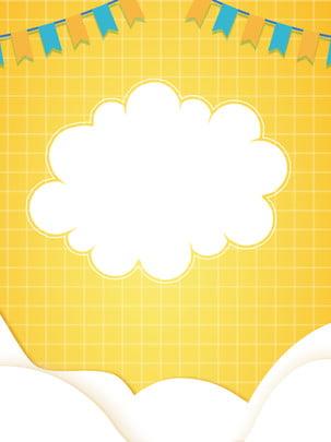 पीला न्यूनतावादी स्कूल सीज़न पोस्टर पृष्ठभूमि डिजाइन , पीला पोस्टर, पोस्टर पृष्ठभूमि, पृष्ठभूमि पृष्ठभूमि छवि