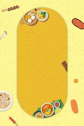पीला सुपरिंपल ग्रिल्ड मांस बन , समुद्री भोजन, नूडल्स, स्नैक पृष्ठभूमि छवि
