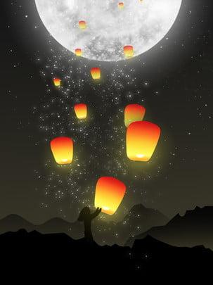 झोंगयुआन फेस्टिवल कोंगिंग लालटेन नाइट लाइट्स सितारे , झोंगयुआन महोत्सव, कोंगिंग लालटेन, रात पृष्ठभूमि छवि
