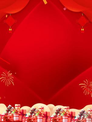2019元旦のクリスマス背景デザイン 赤 お祝い 中国の新年の背景 背景画像