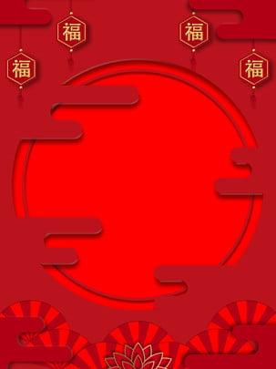 全中國風紅色喜慶節日背景 中國風 紅色 喜慶背景圖庫