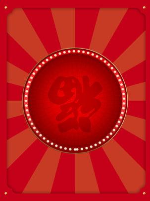 全中國風紅色喜慶春節背景 中國風 紅色 喜慶背景圖庫
