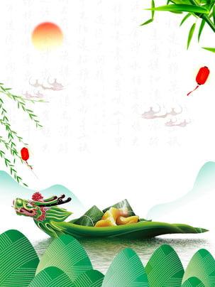 Thiết kế nền lễ hội thuyền rồng cổ xưa và đẹp Màu Xanh Tươi Hình Nền