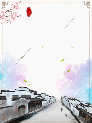 古鎮浪漫中國風旅遊背景 , 復古風, 古鎮, 手繪 背景圖片
