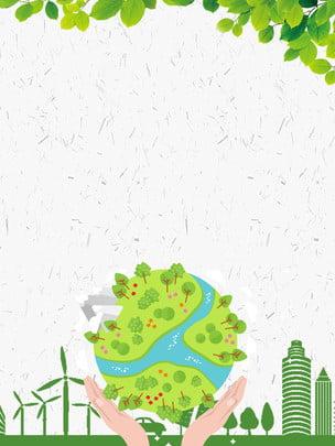 वायुमंडलीय न्यूनतावादी हरित संरक्षण पर्यावरण चित्रण पृष्ठभूमि , हरे पर्यावरण की पृष्ठभूमि की रक्षा करें, पर्यावरण की पृष्ठभूमि, पृष्ठभूमि पृष्ठभूमि छवि