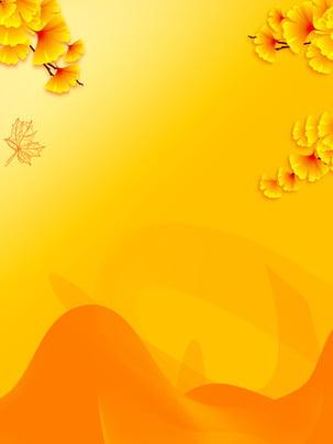 Bạch quả rụng lá mùa thu bài hát nền Bài Hát Psd Hình Nền