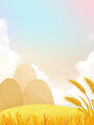 秋季麥田背景設計 , 秋季, 秋天, 彩雲 背景圖片