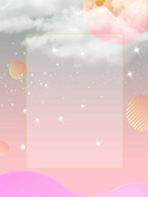 Beautiful and simple elegant gradient dream starlight background , Beautiful, Simple, Elegant Background image