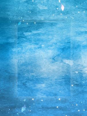 Fundo de negócio simples aquarela tinta azul linda Aquarela De Gradiente Imagem Do Plano De Fundo
