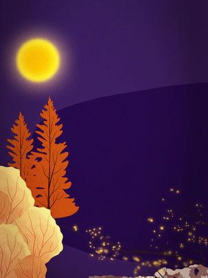 아름 다운 숲 밤 자주색 배경 자료 , 좋은 밤, 야경, 밤 배경 이미지