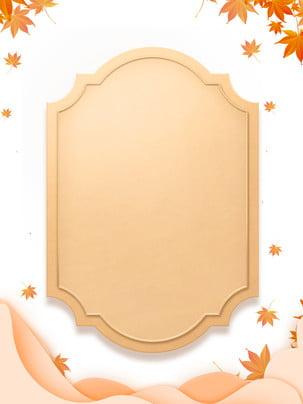 Beautiful fresh maple leaf border invitation background material , Beautiful, Fresh, Maple Leaf Border Background image