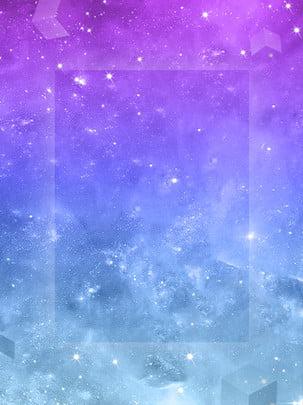 美しいグラデーション星空の夢のようなスターリバービジネスの背景 , グラデーション, 星空, 銀河 背景画像