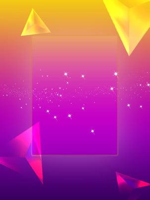 唯美漸變風格創意幾何動感三角形背景 , 創意幾何, 動感, 簡約風格 背景圖片