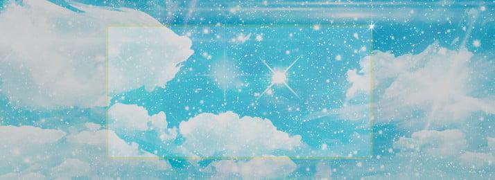 美しい水色技術センススターライトポイント空の夢の背景 美しい 水色 技術的な意味 スターライト 光電 空 夢 バックグラウンド 美しい水色技術センススターライトポイント空の夢の背景 美しい 水色 背景画像