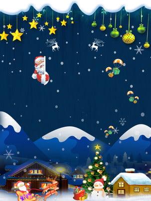 جميلة رومانسية عيد الميلاد حزب ليلة خلفية زرقاء , كرنفال عيد الميلاد ليلة, نجمة, بيت الثلج صور الخلفية