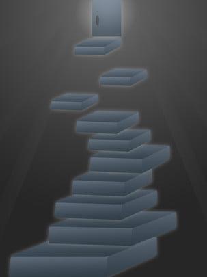 黑藍漸變色純色空間3d階梯背景素材 黑灰色 藍灰色 暗系背景圖庫