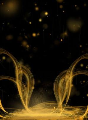 黑金光線帶感星星感背景素材 , 光線帶感, 星星感背, 背景素材 背景圖片