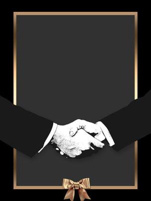 ブラックゴールド風ビジネス協力招待状の背景デザイン , ハンドシェイク, 事業の背景, 国境 背景画像