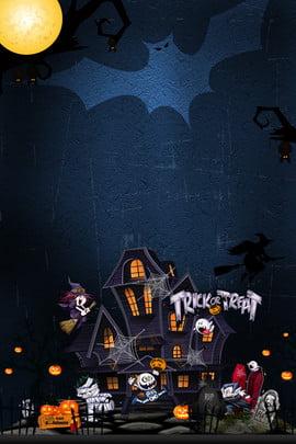 黒手描きハロウィーンの夜のイラストの背景 ダーク 黒 手描きの背景 背景画像