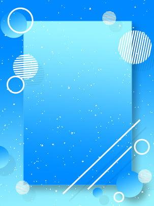 藍色唯美廣告背景 , 廣告背景, 文藝, 漸變 背景圖片