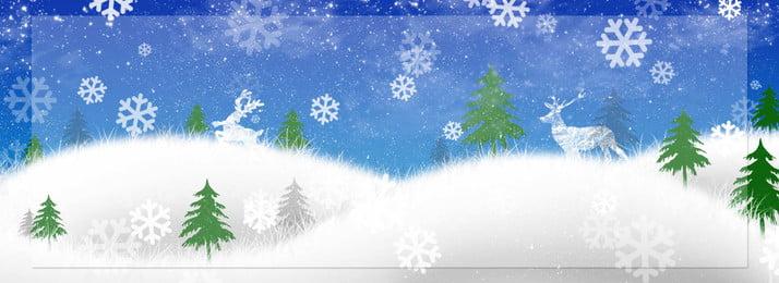 ブルーの美しいロマンチックなクリスマスの雪景色 雪のシーン ブルー 白 クリスマス スノーフレーク クリスマスの鹿 バックグラウンド 美しいロマンス ブルーの美しいロマンチックなクリスマスの雪景色 雪のシーン ブルー 背景画像