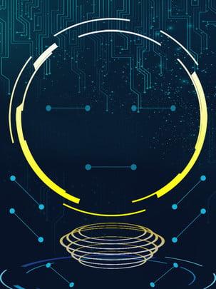 ब्लू नीचे सर्कल प्रौद्योगिकी प्रकाश , विज्ञान और प्रौद्योगिकी, मंडलियां, नीला तल पृष्ठभूमि छवि