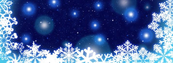 ブルークリスマススノーフレーククリスマスの背景 クリスマス 祭り スノーフレーク 重ね合わせ 光点 ブルー バックグラウンド クリスマス 祭り スノーフレーク 背景画像