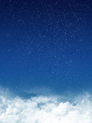 नीले बादल तारों वाला आकाश नीला सफेद बिंदु पोस्टर पृष्ठभूमि , नीली पृष्ठभूमि, तारों की पृष्ठभूमि, सितारा पृष्ठभूमि पृष्ठभूमि छवि