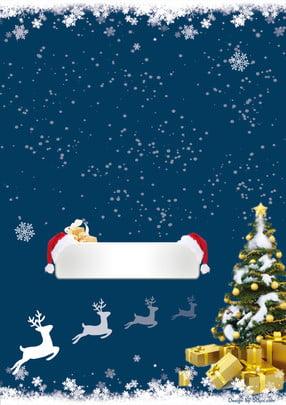 青い祭りクリスマスの背景素材 クリスマス?ボール クリスマスの飾り 杖をつける 背景画像