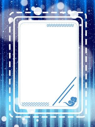 青い光の効果ファッション広告の背景 広告の背景 ファッション ブルー クリエイティブ ワイルド ライト効果 美しい 広告の背景 ファッション ブルー 背景画像