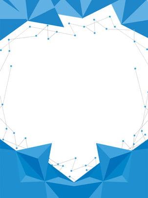 藍色低多邊形背景 , 藍色背景, 低多邊形背景, 科技背景 背景圖片