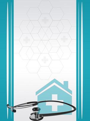 オリジナルブルー医療の背景 , 医療の背景, 病院, 病院の背景 背景画像