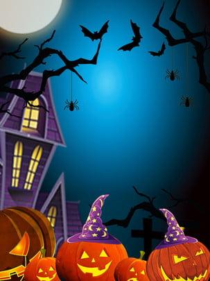 Голубая ночь Хэллоуин фон , Фон ночь Хэллоуина, Хэллоуин, Тыквенный свет Фоновый рисунок