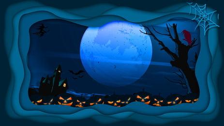 ब्लू पेपर कट विंड कार्निवल हैलोवीन शो बोर्ड बैकग्राउंड डिज़ाइन, नीला, कागद-कट हवा, छुट्टी पृष्ठभूमि छवि