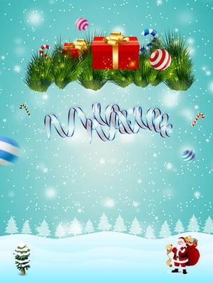Blue Romantic Christmas 背景画像