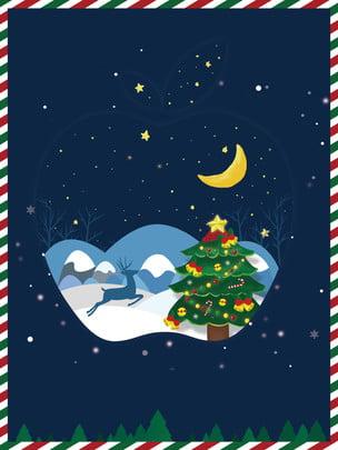 青いロマンチックなクリスマス宣伝ボードの背景 クリスマスの要素 クリスマス素材 クリスマス クリスマス ホリデー素材 2019年クリスマス 2019年 クリスマスの要素 クリスマス素材 クリスマス 背景画像