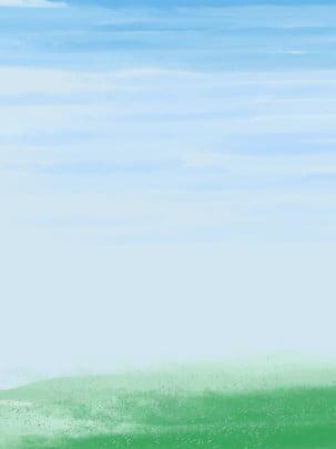 青い空、草原、白い雲の背景 青い空と白い雲 青い背景 青い空と白い雲の背景 背景画像
